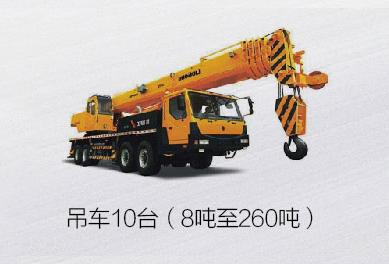 吊车10台(8吨—260吨)