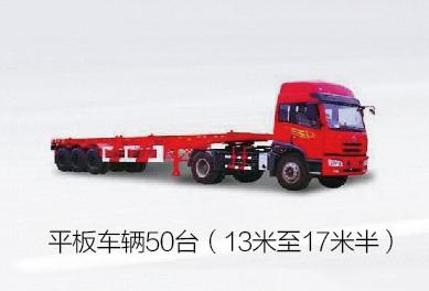 平板车辆50台(13米至17米