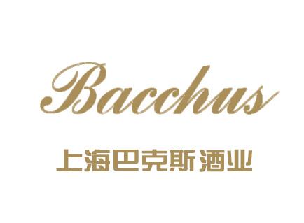 上海巴克斯酒业有限公司