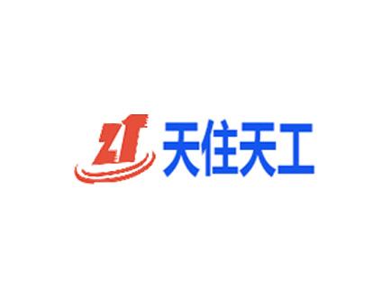 天津工业化建筑有限公司